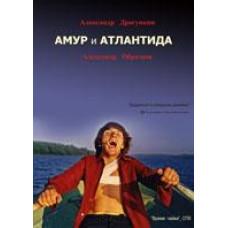Амур и Атлантида